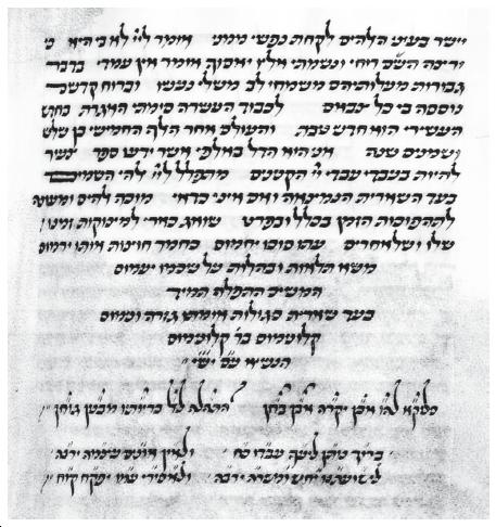 Dating the Even Bohan of Qalonymos ben Qalonymos of Arles  A