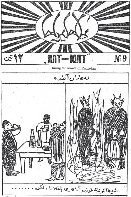pictorial debates the tatar satirical journal yalt yolt and muslim Hospital Receptionist Cover Letter and Resume the hands and feet of the devil are tied but yalt yolt no 9 kazan 1910 front cover