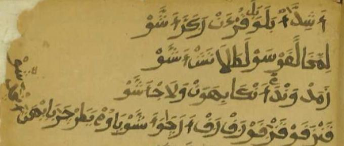 The ʿAjamization of Islam in Ethiopia through Esoteric