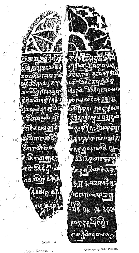 The Temple of Maṇḍaleśvarasvāmin The Muṇḍeśvarī Inscription