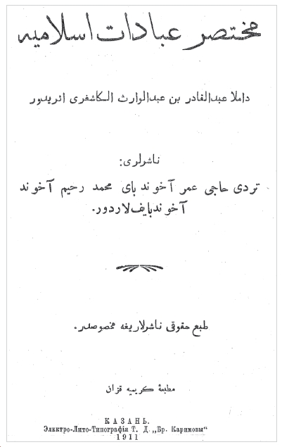 New Methods on the New Frontier: Islamic Reformism in Xinjiang, 1898