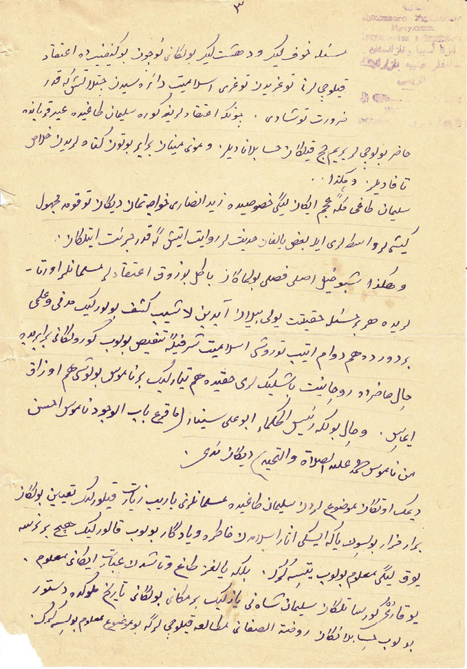 Being Soviet, Muslim, Modernist, and Fundamentalist in 1950s