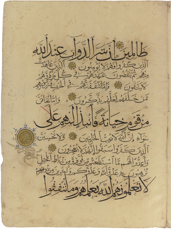A Mamluk Qurʾanic ǧuzʾ And Its Connection With Amir ʿabd Al