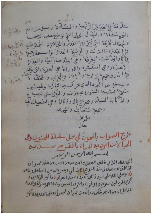 The Oriental Manuscripts In The Juynboll Family Library In Leiden