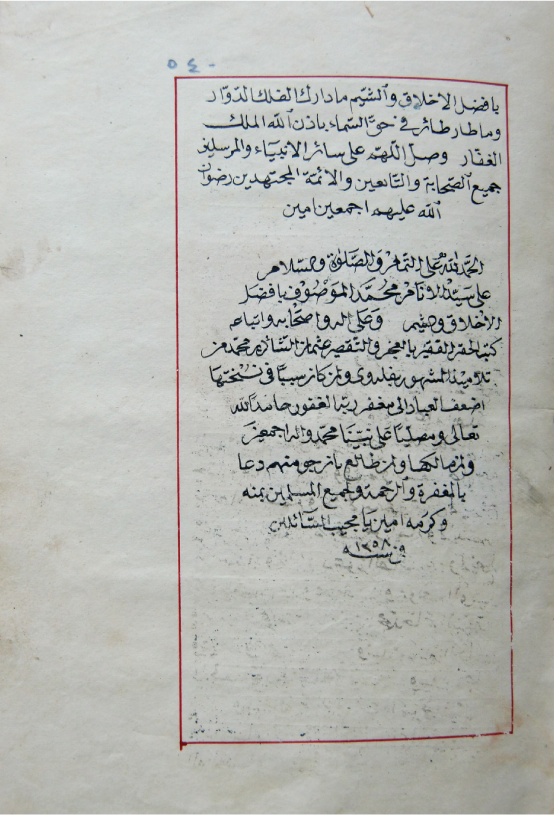 c02776594 The Colophon in Arabic Manuscripts. A Phenomenon without a Name in ...