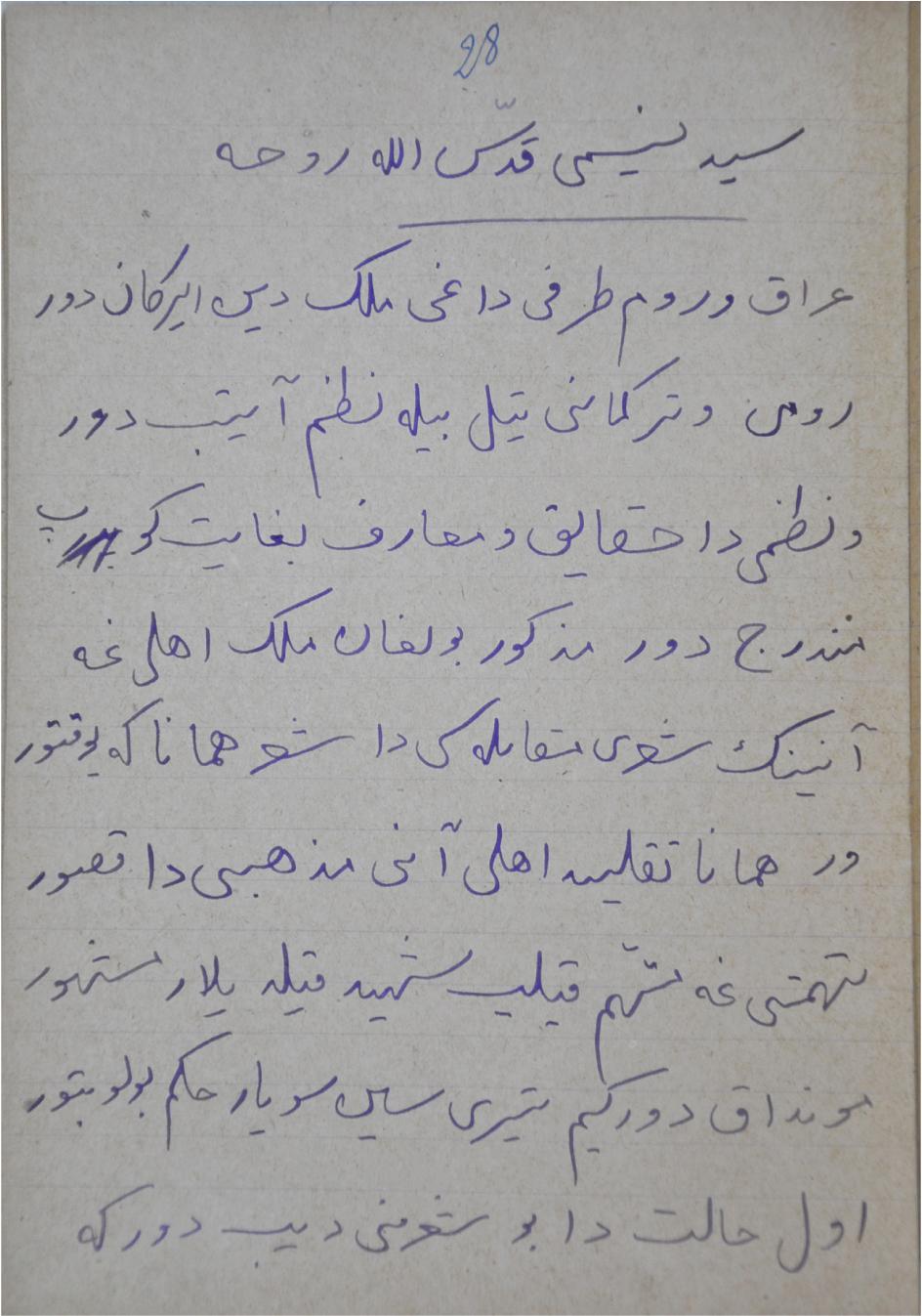 Red Terror against Islamic Manuscripts: The Case of the Manuscript