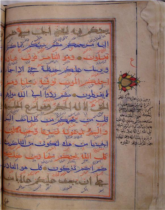 Citations Coran sur la datation