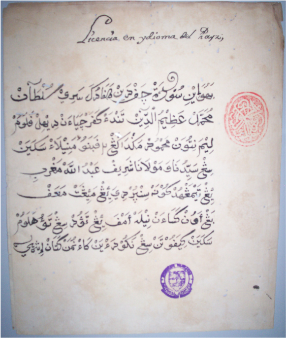 Islamic Manuscripts in the National Archives of the Philippines in