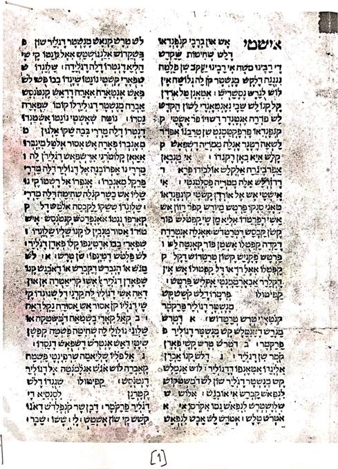 Coṃpendio delas šeḥiṭót (Constantinople ca  1510): The First