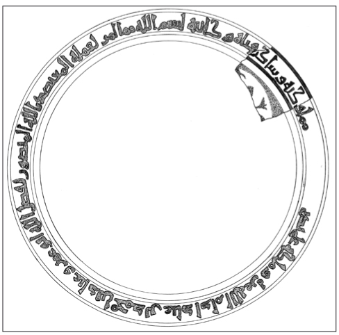 lusterware made in the abbadid taifa of seville eleventh century Vintage Style Homes drawing of the epigraphic inscription on fragment si 2 the writing along the rim of the bowl has been restored drawing carmen barcel