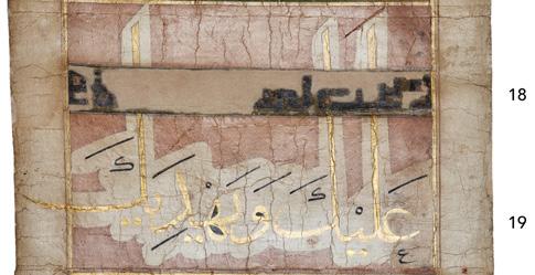 Sayyid Yusuf's 1433 Pilgrimage Scroll (Ziyārātnāma) in the